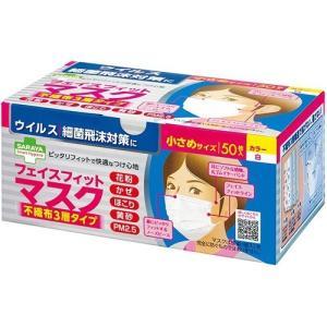 スマートハイジーン フェイスフィットマスク 小さめサイズ ( 50枚入 )/ スマートハイジーン