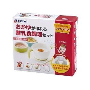 リッチェル 調理器セットE ( 1セット )|soukai