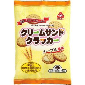 サンコー クリームサンドクラッカー メープル風味 ( 95g...