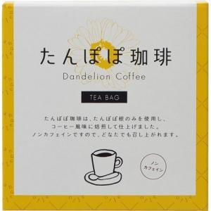 ゼンヤクノー たんぽぽ珈琲/コーヒー/ブランド:JHA(ゼンヤクノー)/【発売元、製造元、輸入元又は...