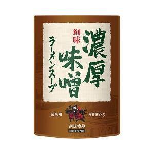 創味食品 濃厚味噌ラーメンスープ 業務用 ( 2kg )/ 創味 soukai