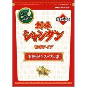 創味シャンタン 粉末タイプ ( 50g )