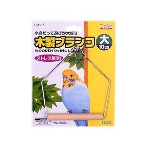 木製ブランコ ( 大サイズ )/ ピッコリーノ ( 鳥用品 ...