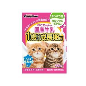 キャティーマン ねこちゃんの国産牛乳 1歳までの成長期用 ( 200mL )/ キャティーマン|soukai