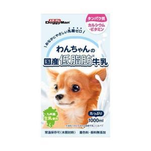 ドギーマン わんちゃんの国産低脂肪牛乳 ( 1L )/ ドギーマン(Doggy Man)