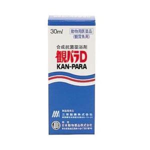 【動物医薬品】観パラD ( 30mL )