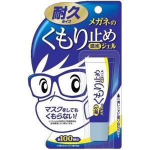 メガネのくもり止め 濃密ジェル 耐久タイプ (...の関連商品3