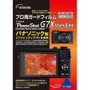 エツミ プロ用ガードフィルムAR Canon PowerShot G7X Mark III専用 VE...