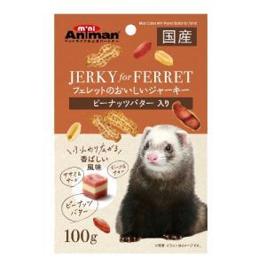 ミニアニマン フェレットのおいしいジャーキー ...の関連商品4