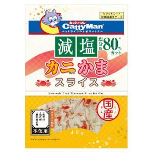 キャティーマン 減塩カニ風味かまスライス ( 40g )/ キャティーマン|soukai