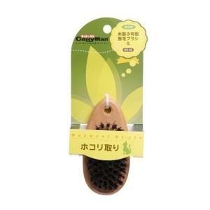 キャティーマン ナチュラルスタイル 木製小判型整毛ブラシ S ( 1コ入 )/ キャティーマン soukai