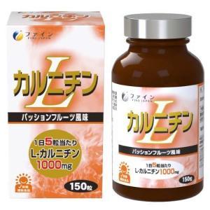 ファイン L-カルニチン パッションフルーツ風味のチュアブルタイプ ( 約150粒入 )/ ファイン|soukai