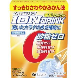 【機能性表示食品】ファイン イオンドリンク亜鉛プラス ( 3...