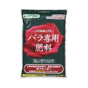 バラ専用肥料 ( 2kg )