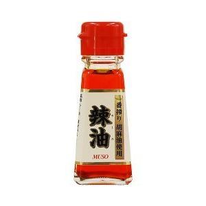 ムソー 一番搾り胡麻油使用 辣油 ( 45g )