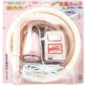 節水バスポンプ 湯ポポン10 ( 1セット )