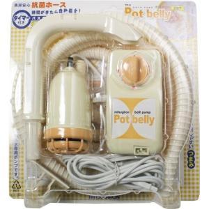 節水バスポンプ ポットベリー25T ( 1セット )