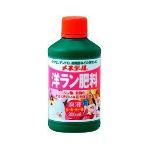 洋ラン肥料 原液 ( 300mL )