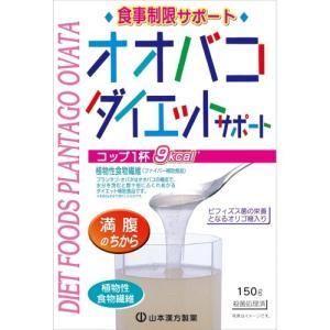 オオバコダイエットサポート/ダイエットサプリメント/ブランド:山本漢方/【発売元、製造元、輸入元又は...