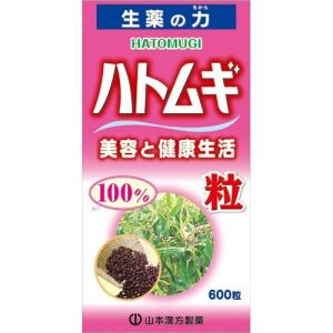 山本漢方 ハトムギ粒100% ( 600錠 )