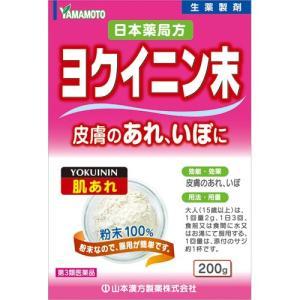 (第3類医薬品)山本漢方 日本薬局方 ヨクイニン末 ( 200g )