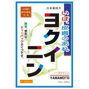 (第3類医薬品)山本漢方 日本薬局方 ヨクイニン ( 10g*20包 )