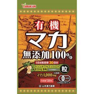 山本漢方 無添加 マカ粒 100% ( 120粒 )...