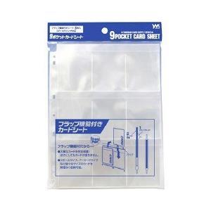 ヤノマン 9ポケットカードシート ( 8枚 )の関連商品7