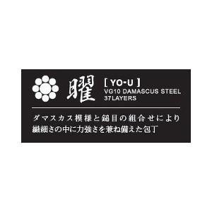 【送料無料】 小三徳包丁 37層鋼ダマスカス 145mm 曜 (1コ入)