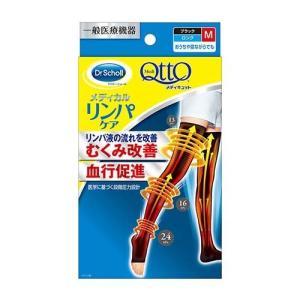 メディキュット リンパケア 弾性 着圧 ソックス ロング むくみケア M 一般医療機器 ( 1足 )/ メディキュット(QttO) ( 着圧  フットケア用品 )