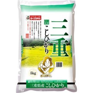 平成29年度産 おくさま印 三重県産こしひかり ( 5kg ...