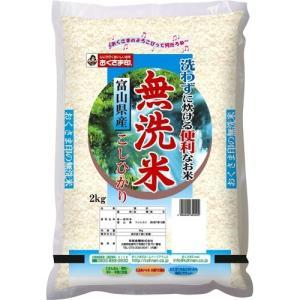 平成29年度産 おくさま印 無洗米 富山県産こしひかり ( ...