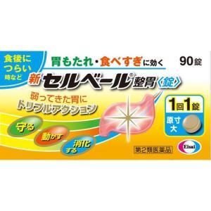 (第2類医薬品)新セルベール整胃 錠 ( 90錠 )/ セルベール