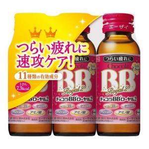 チョコラBBローヤル2 ( 50mL*3本入 )/ チョコラ ( チョコラbbローヤル2 栄養ドリンク 滋養強壮 )|soukai