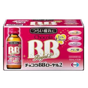 チョコラBBローヤル2 ( 50mL*10本入 )/ チョコラ ( チョコラbbローヤル2 栄養ドリンク 滋養強壮 )|soukai