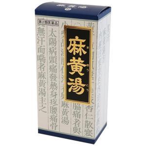 (第2類医薬品)「クラシエ」漢方 麻黄湯エキス顆粒 ( 45包 )