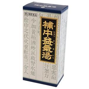 (第2類医薬品)補中益気湯エキス顆粒クラシエ ( 45包 )