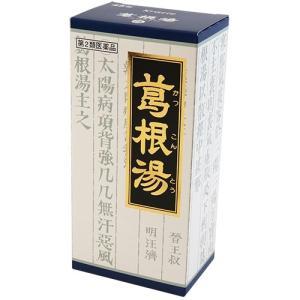 (第2類医薬品)葛根湯エキス顆粒クラシエ ( 45包 )