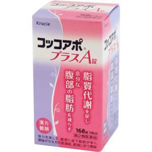 (第2類医薬品)コッコアポプラスA錠 ( 168錠 )/ コッコアポ
