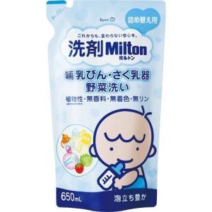 洗剤ミルトン 哺乳びん・さく乳器・野菜洗い 詰め替え用 ( 650mL )/ ミルトン|soukai