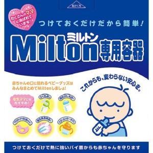 ミルトン専用容器 P型 ( 4L 1セット )/ ミルトン
