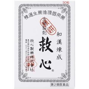(第2類医薬品)救心 ( 30粒 )/ 救心の関連商品2