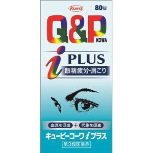 (第3類医薬品)キューピーコーワi プラス ( 80錠 )/ キューピー コーワ