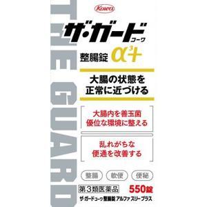 (第3類医薬品)ザ・ガードコーワα3+ ( 550錠 )/ ザ・ガードコーワ