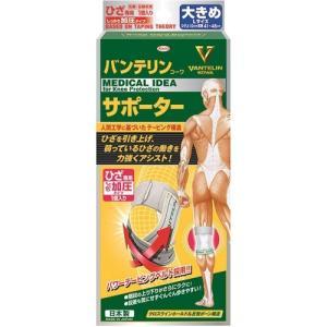 バンテリンコーワサポーター ひざ専用 しっかり加圧 大きめ ホワイト ( 1コ入 )/ バンテリン