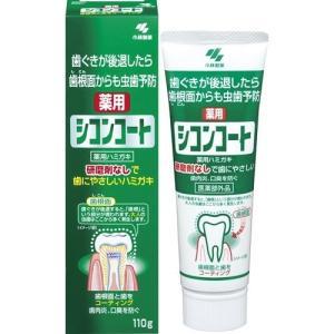 小林製薬 薬用 シコンコート ( 110g ) ( 歯磨き粉 口臭予防 )