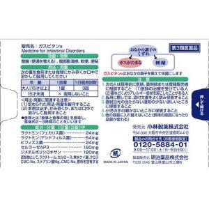 (第3類医薬品)ガスピタンa ( 36錠 )/ ガスピタン soukai 02