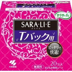 小林製薬 サラサーティ サラリエ Tバックショーツ用 ( 20枚入 )/ サラサーティ