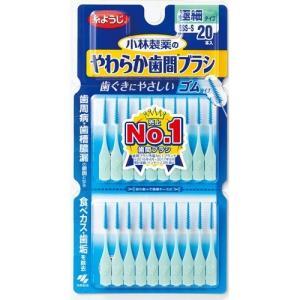 やわらか歯間ブラシ SSS〜Sサイズ ( 20本入 )/ や...