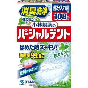 小林製薬のパーシャルデント 強力ミント 感謝品 ( 108錠 )/ パーシャルデント